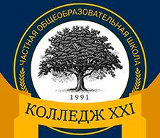 Колледж-XXI